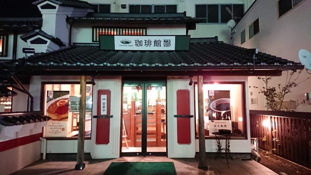 珈琲館 蔵 新松戸店