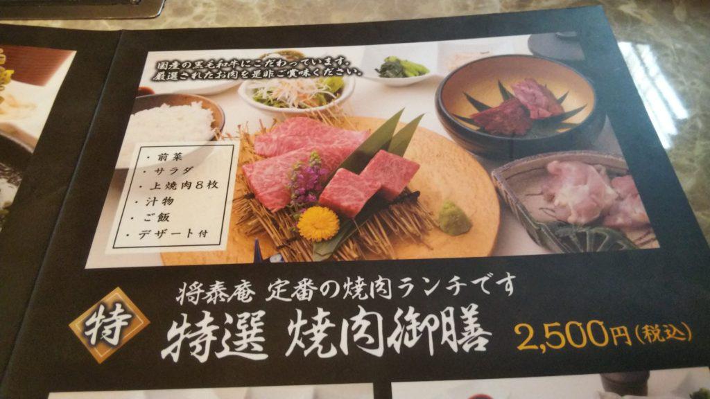 特選焼肉御膳(2500円)