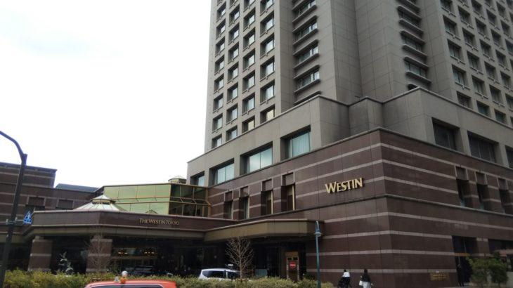 ウェスティンホテル東京ロビーラウンジ【恵比寿】