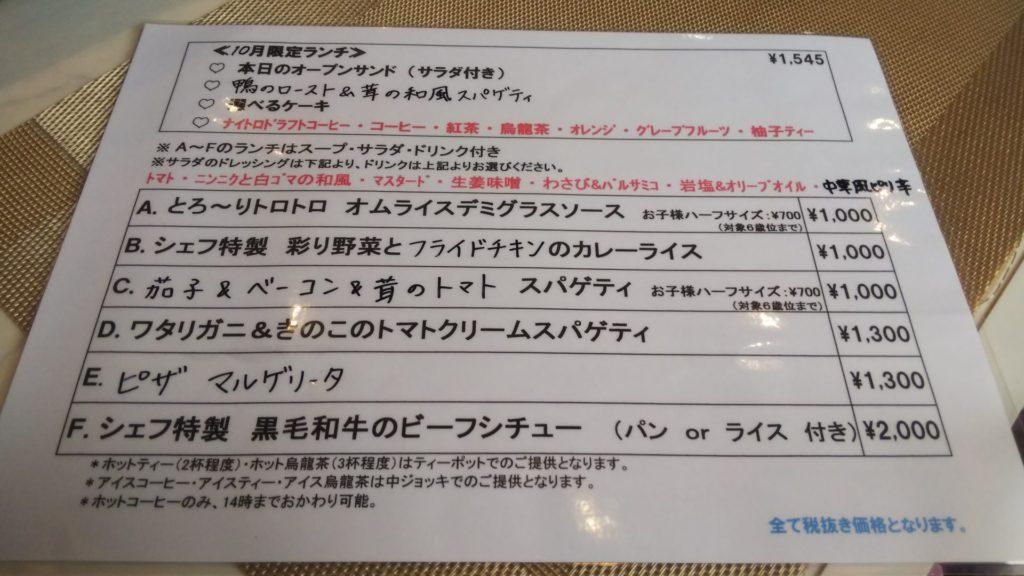 新松戸のレストラン&カフェ フォーハーツ ランチメニュー