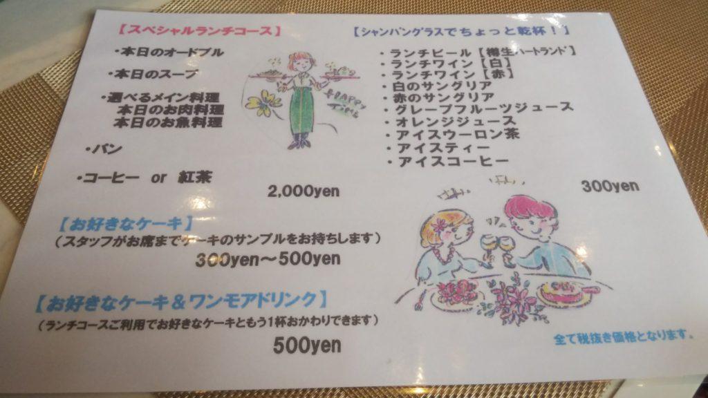 新松戸のレストラン&カフェ フォーハーツ スペシャルランチコースメニュー
