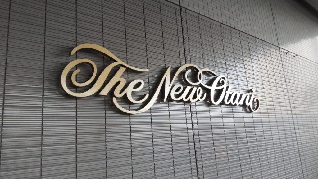 ホテル ニューオータニ