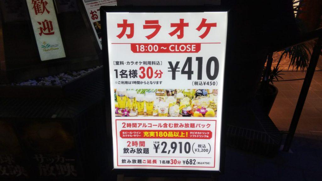 18:00からは1名30分で410円