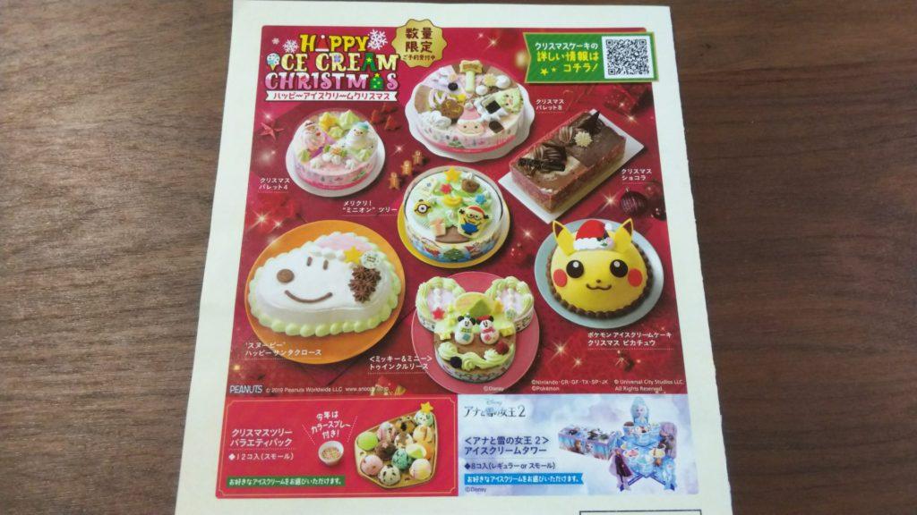 クリスマスのアイスケーキ