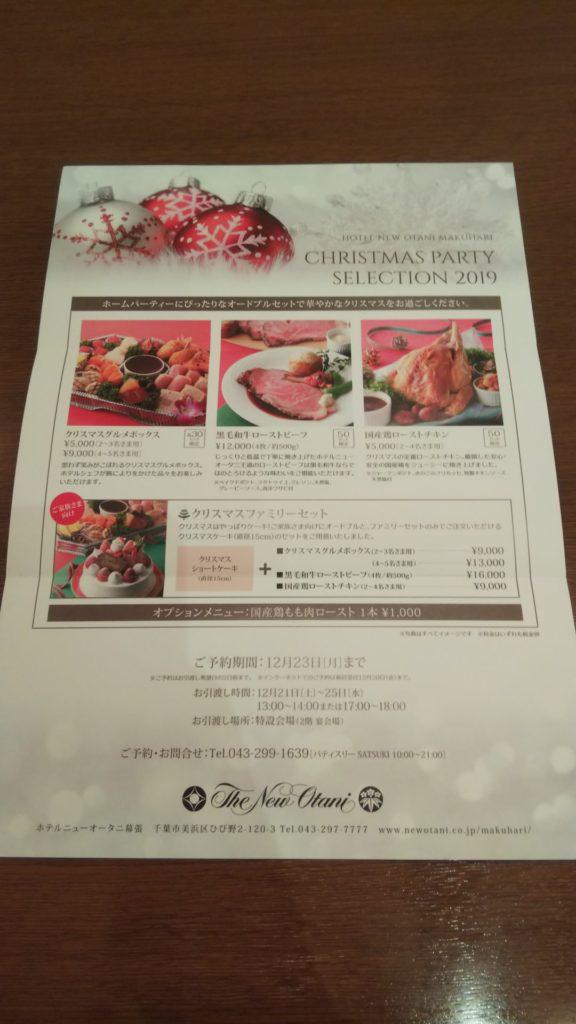 ホテルニューオータニ クリスマスパーティーセレクション