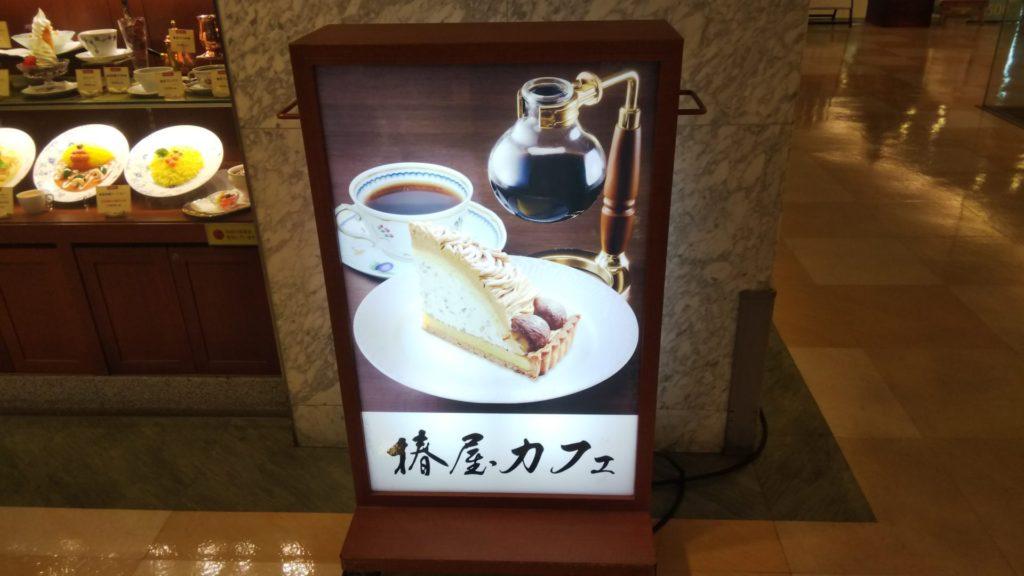 椿屋カフェの看板