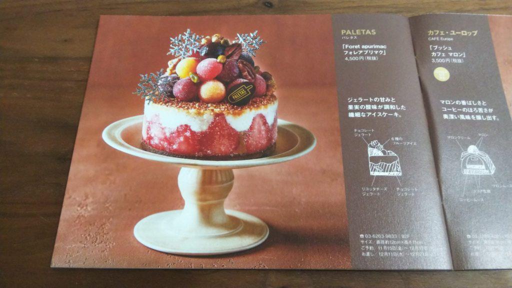 【PALETAS】「フォレアプリマク」4500円(税抜)