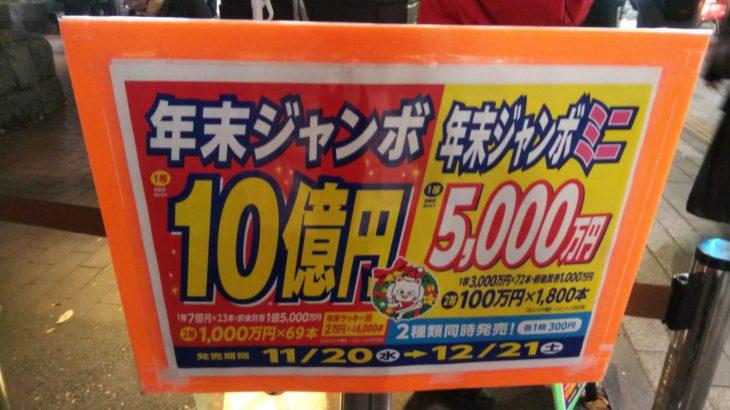 令和初年末ジャンボ宝くじ~当選番号~10億円は誰の手にーーーーーー!?【銀座】