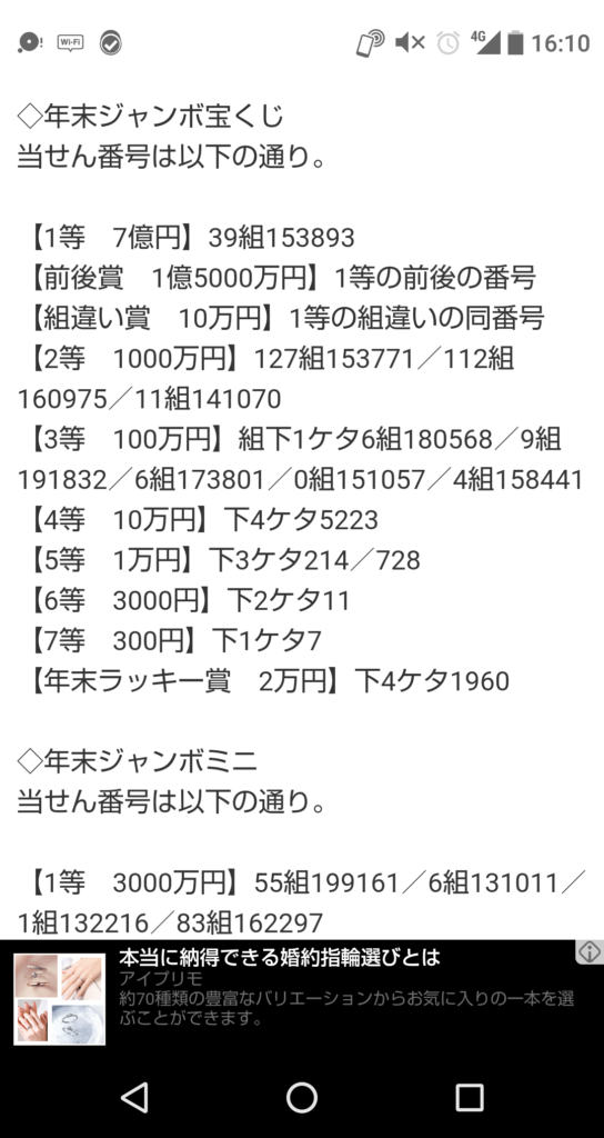 宝くじ 当選 番号 年末 ジャンボ ミニ