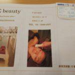 【赤坂見附徒歩3分】E beautyで全身トータルケア!