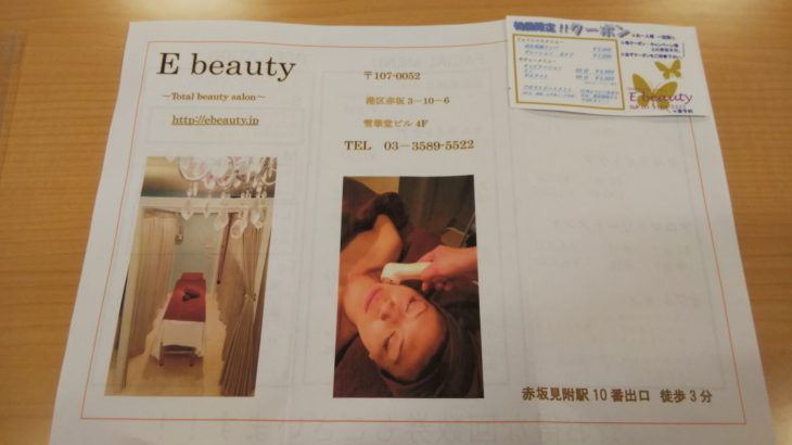 E beauty ~Total beauty salon~