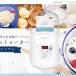 【アイリスオーヤマ】ヨーグルトメーカーの使い方とメリット・デメリット【IYM-012】