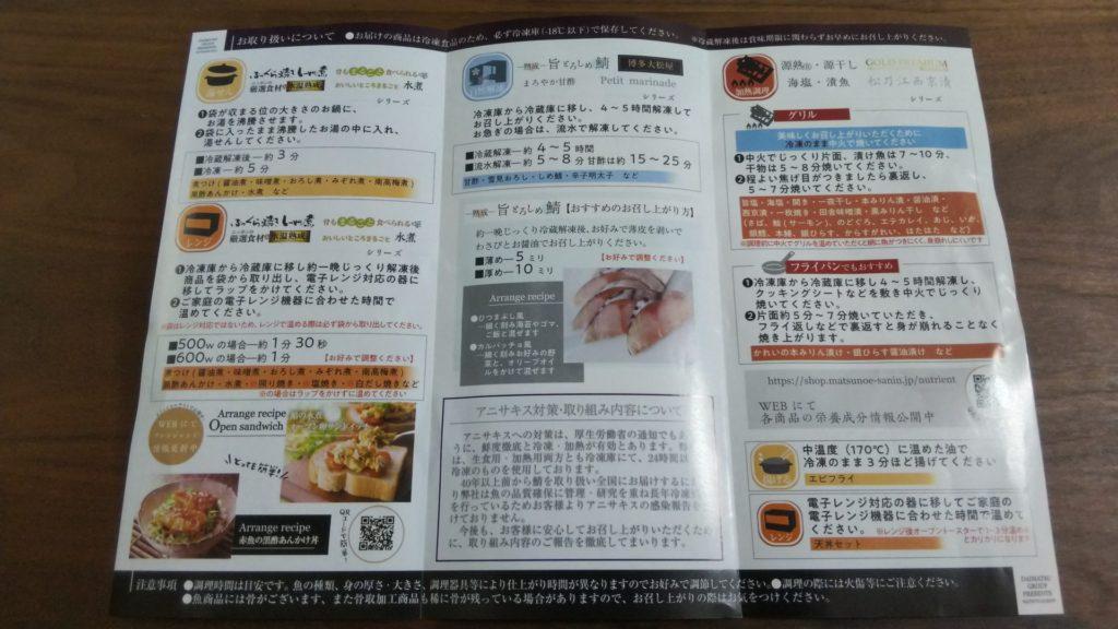 松乃江「食べ方のしおり」