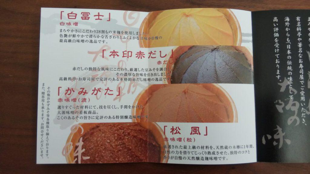 大源味噌の味噌食べ比べセットのカタログ