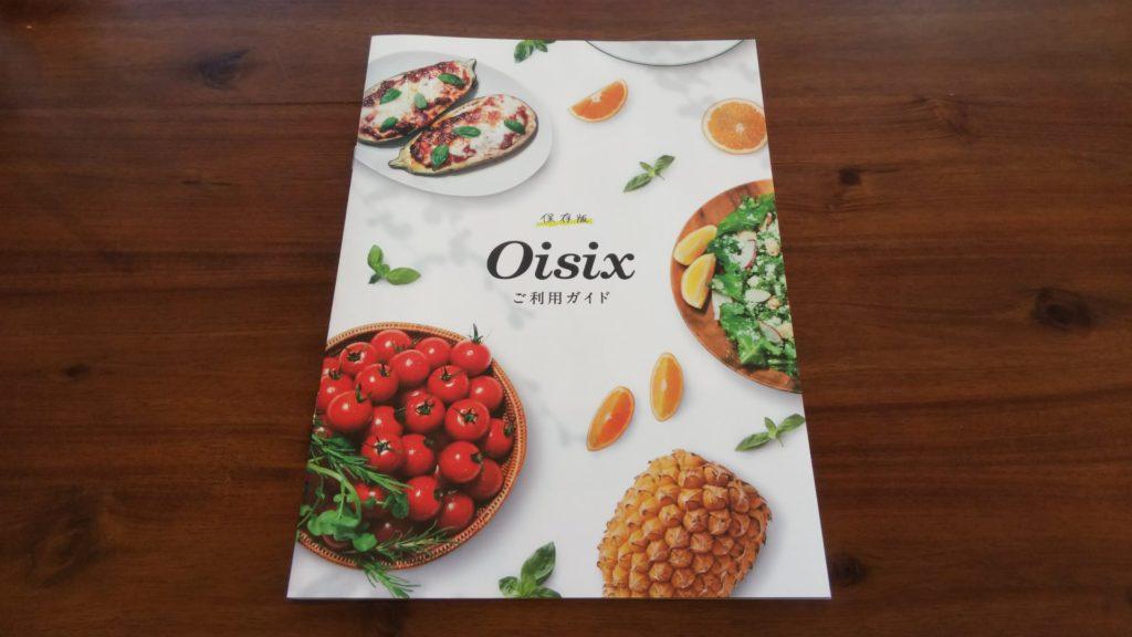 Oisixおためしセットのご利用ガイド