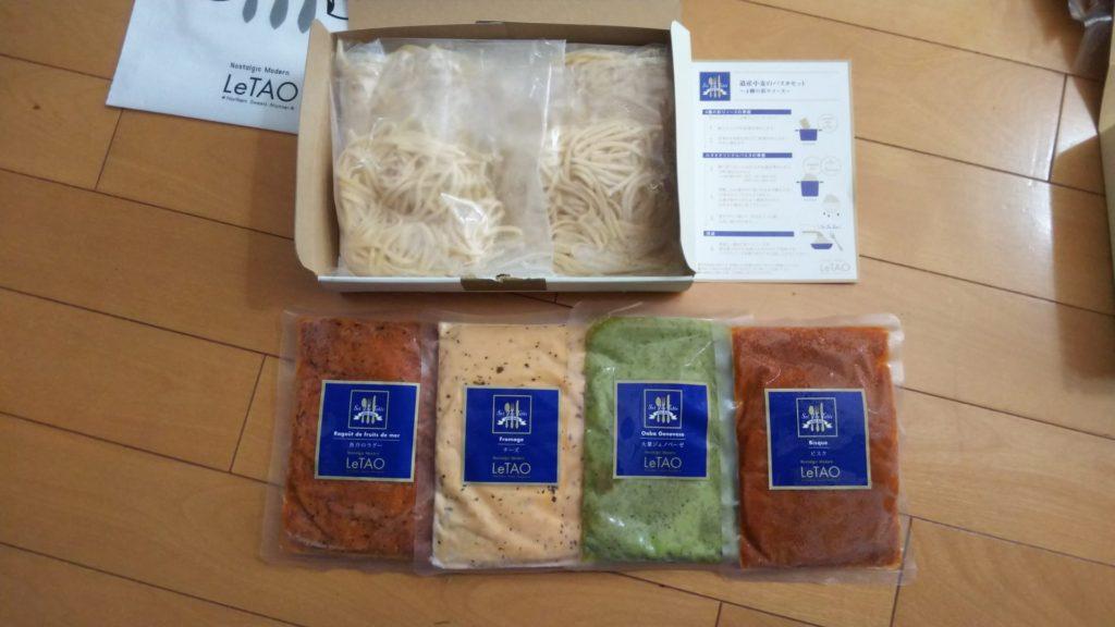 道産小麦のパスタセット~4種の彩りソース~