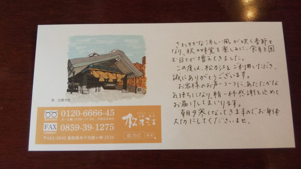 松乃江からの挨拶状