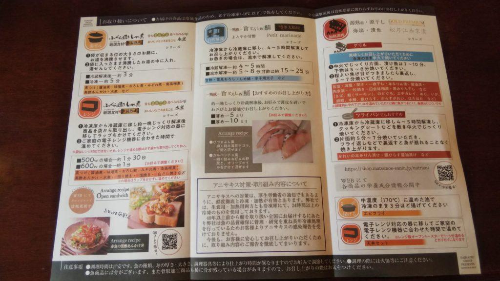 松乃江の魚の調理方法