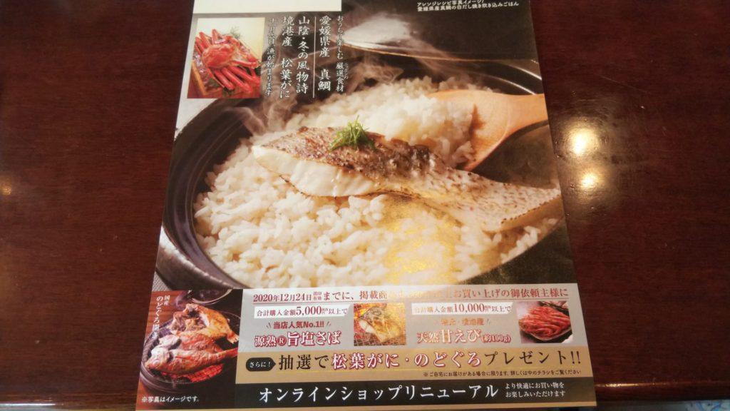 松乃江|真鯛
